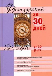 Французский за 30 дней / Francais en 30 jours