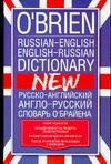 O'Brien Russian-English English-Russian Dictionary / ������-���������� �����-������� ������� �'�������