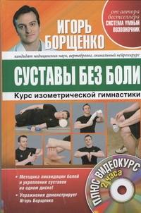 Суставы без боли. Курс изометрической гимнастики (+ DVD-ROM)