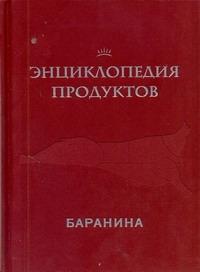 Энциклопедия продуктов. Баранина