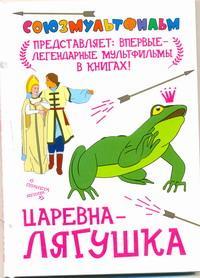 Царевна-лягушка ( 978-5-17-070214-5, 978-5-271-31036-2 )