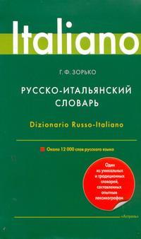������-����������� ������� / Dizionario Russo-Italiano