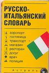 Русско-итальянский словарь (миниатюрное издание)
