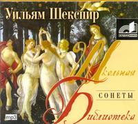 Уильям Шекспир. Сонеты (аудиокнига MP3)