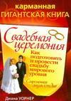 Свадебная церемония. Как подготовить и провести свадьбу мирового уровня