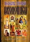 Шедевры русской иконописи