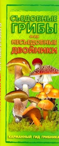 Съедобрые грибы и их несъедобные двойники. Карманный гид грибника