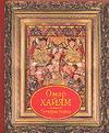 Омар Хайям. Четверостишия (подарочное издание)