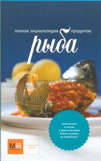 Рыба. Полная энциклопедия продуктов