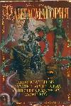 Фантасмагория. Атлас волшебных созданий, магических существ и сказочных монсторов