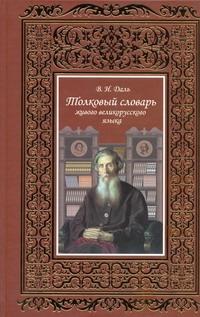 Толковый словарь живого великорусского языка. В 2 томах. Том 1. А-О