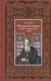 Толковый словарь живого великорусского языка. В 2 томах. Том 2. П-Я
