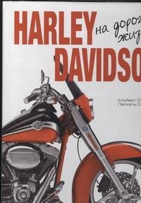 Harley Davidson. На дороге жизни