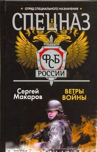 Спецназ ФСБ России. Ветры войны