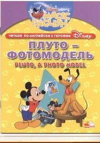 Pluto, A Photo Model / �����-����������. ������ ��-��������� ������ � ������� ������