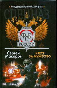Спецназ ФСБ России. Крест за мужество