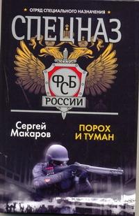 Спецназ ФСБ. Порох и туман