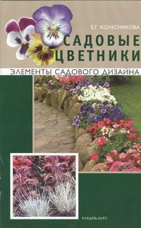 Садовые цветники. Элементы садового дизайна