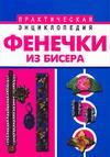 Фенечки из бисера. Практическая энциклопедия
