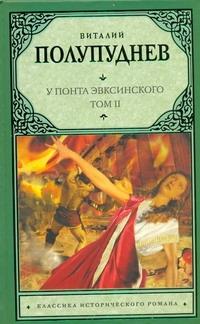 У Понта Эвксинского. В 2 томах. Том 2. Восстание на Боспоре