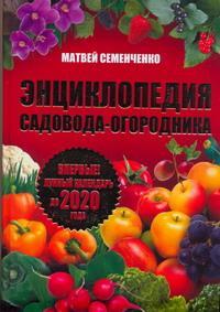 Энциклопедия садовода-огородника