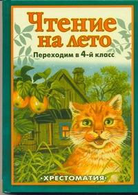 Чтение на лето. Переходим в 4 класс. Хрестоматия