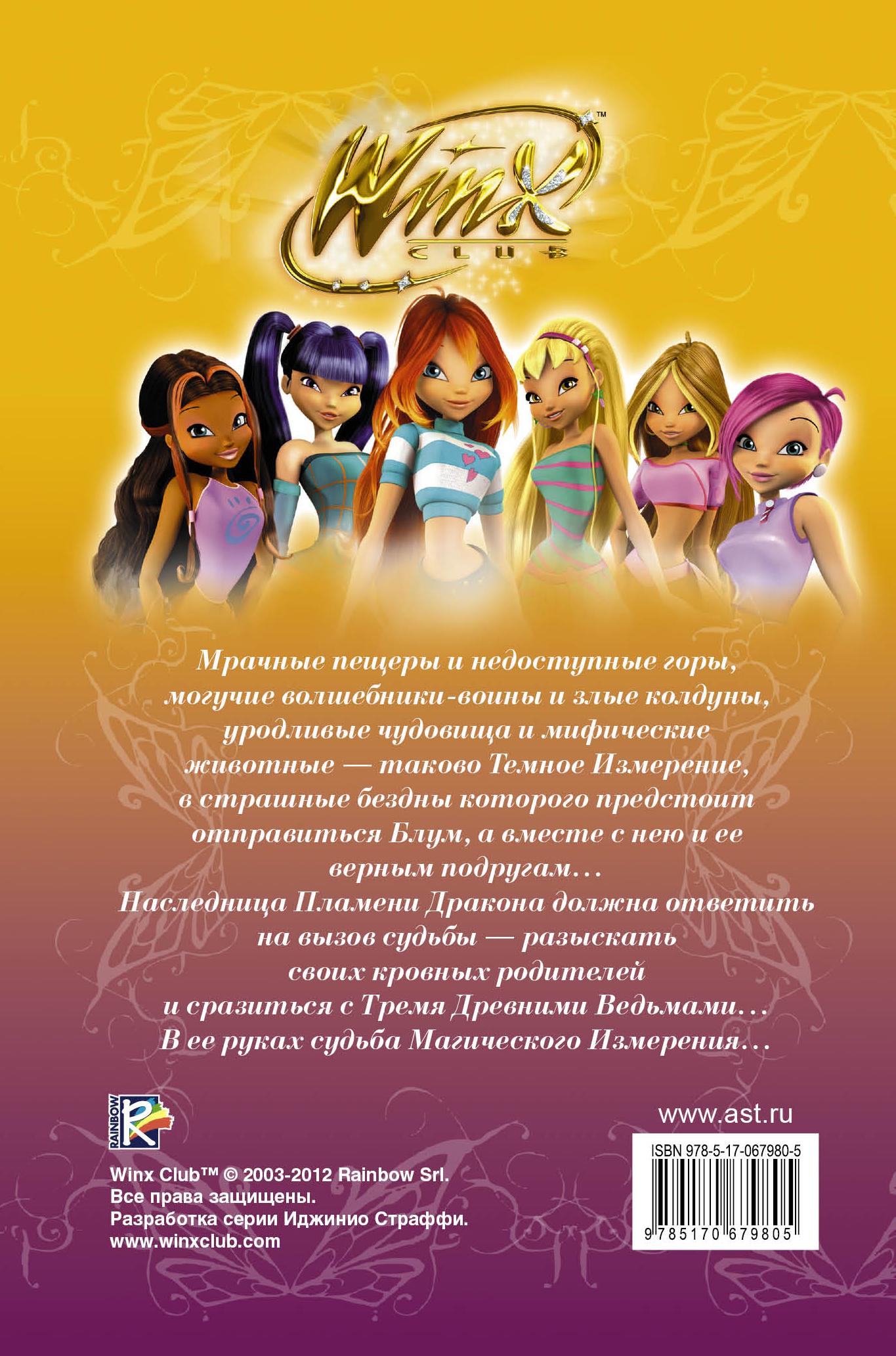 Тайна затерянного королевства. Клуб Winx