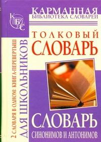 Толковый словарь. Словарь синонимов и антонимов