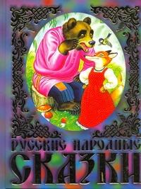 Русские народные сказки ( 978-5-89624-411-0, 978-5-271-26986-8, 978-5-17-065694-3, 978-5-4215-0580-8 )