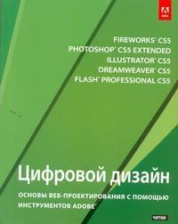 �������� ������. ������ ���-�������������� � ������� ������������ Adobe