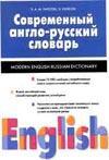 ����������� �����-������� ������� / Modern English-Russian Dictionary