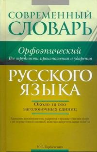 Современный орфоэпический словарь русского языка. Все трудности произношения и ударения