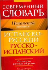 Современный словарь. Испанский разговорный. Испанско-русский. Русско-испанский