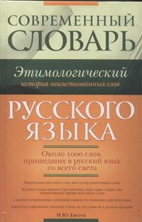 Современный этимологический словарь русского языка. История заимствованных слов