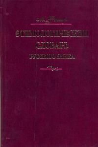 Этимологический словарь русского языка. В 4 томах. Том 1. А-Д