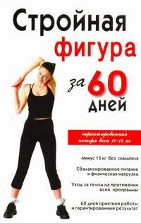 �������� ������ �� 60 ����