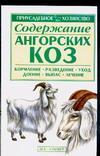 Содержание ангорских коз