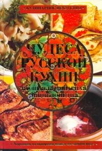 Чудеса русской кухни. Полная кулинарная энциклопедия