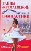 """Тайны """"кремлевской"""" фигуромоделирующей гимнастики"""