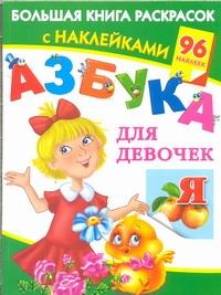 Азбука для девочек. Большая книга раскрасок с наклейками