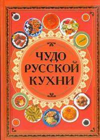 Чудо русской кухни