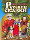 Самые лучшие русские сказки ( 978-5-89624-250-5, 978-5-271-17215-1, 978-5-17-044001-6 )