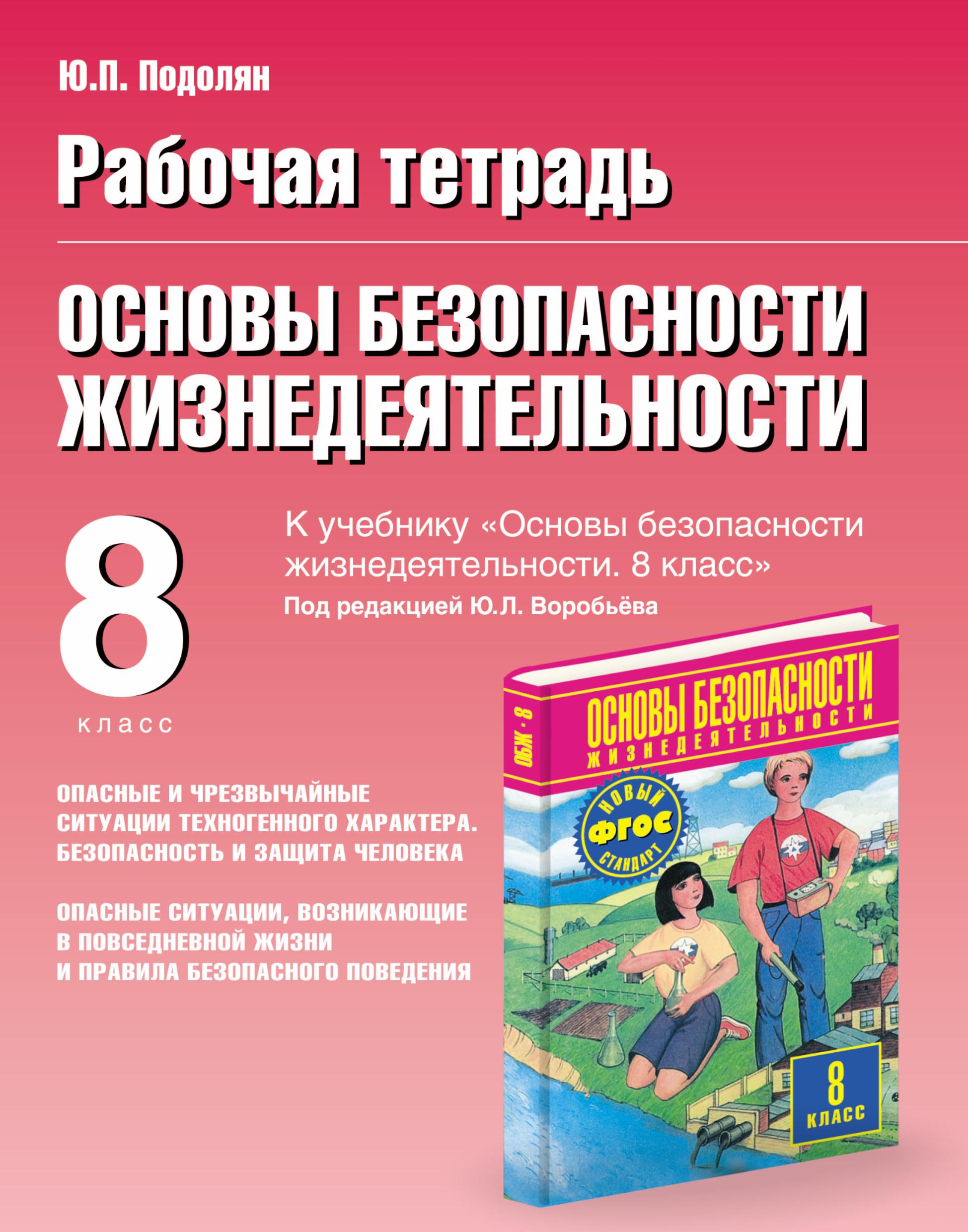 гдз по обж 8 класс вангородский кузнецов латчук рабочая тетрадь