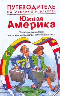 Путеводитель по обычаям и этикету. Южная Америка