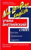 Учим английский с НЛП. Быстро, правильно, надолго