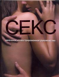 Секс. Реальное иллюстрированное руководство