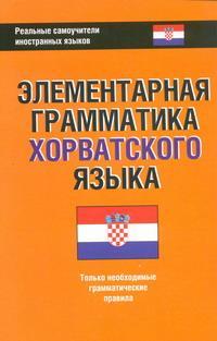 Элементарная грамматика хорватского языка