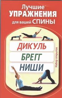 Лучшие упражнения для вашей спины. Дикуль, Брегг, Ниши (набор из 20 открыток)