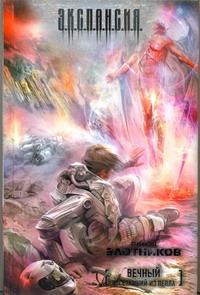 Вечный. Восставший из пепла