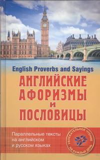 English Proverbs and Sayings / Английские афоризмы и пословицы